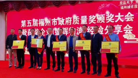 福建祥龙塑胶有限公司荣获第五届福州市政府质量奖