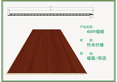柏思特400V缝板