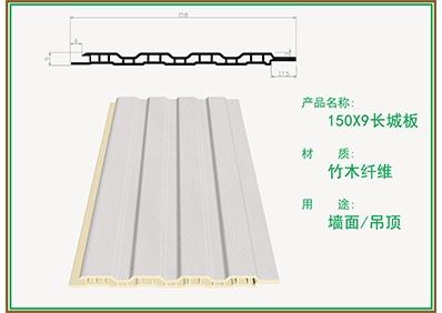 柏思特150X9长城板