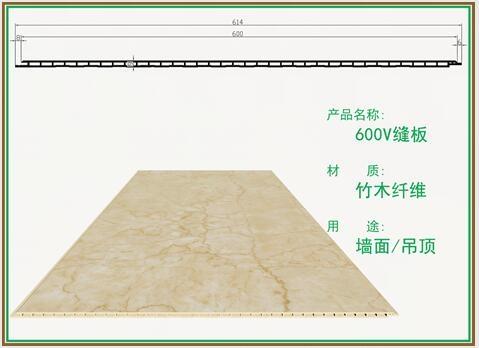 柏思特600V缝板