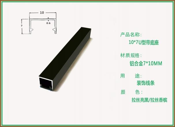 柏思特铝合金7-10mmU型带底座