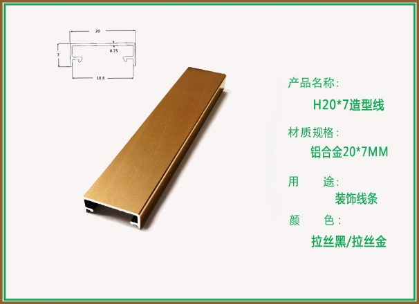 柏思特拉丝黑/拉丝金U型H20-7造型线条