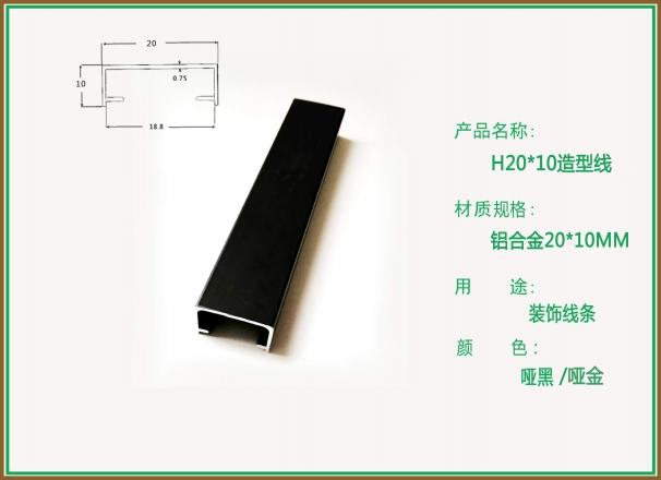 柏思特哑金/哑黑U型H20-10造型线条