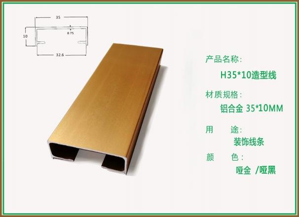 柏思特哑金/哑黑H35造型线条