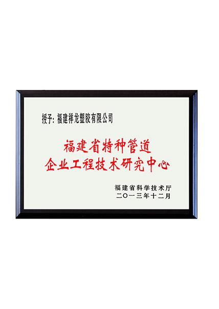 福建省特种管道企业工程技术研究中心
