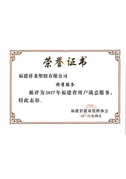 2018福建省用户满意服务
