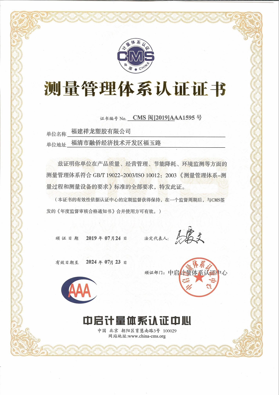 AAA测量体系认证